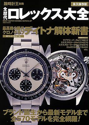 Used Rolex Perfect Guide Encyclopedia Photo Book DAYTONA SUBMARINER From JAPAN