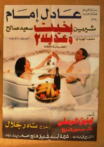 ملصق افيش فيلم عربي لبناني بخيت وعديلة عادل إمام Lebanese Arabic Film Poster 80s