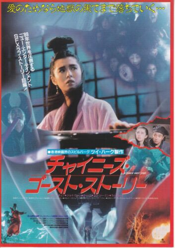 A CHINESE GHOST STORY :Joey Wang- Original Japanese  Mini Poster Chirashi A