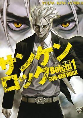 SUN-KEN ROCK Vol.1 Boichi Comic