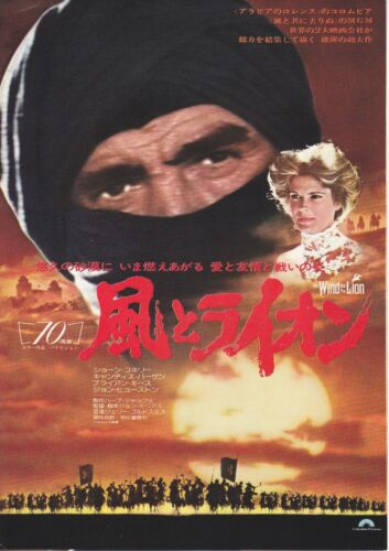 THE WIND AND THE LION:Sean Connery- Original Japanese  Mini Poster Chirashi