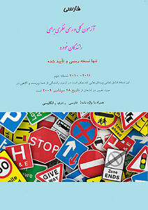 Driving theory test book in farsi,Questions and answers