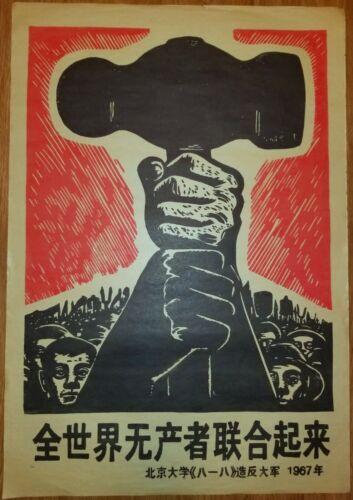 Chinese Cultural Revolution Propaganda, 1967, Proletariat Slogan Poster, Vintage