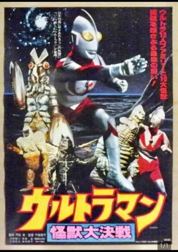 Ultraman Monster Great Battle Japan original movie poster Almost unused B2 size