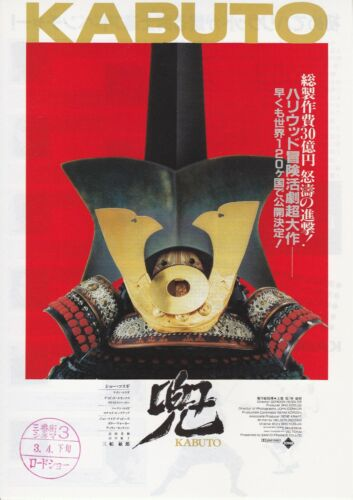 KABUTO :JOURNEY OF HONOR -Original Japanese  Mini Poster Chirashi