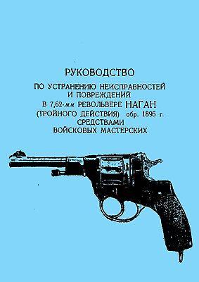 Russian Nagant 1932 Revolver-m1895 Repair Manual for sale  Brighton