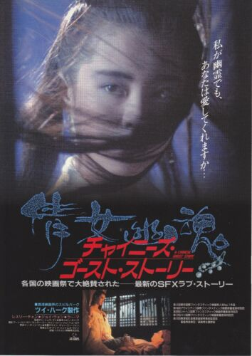 A CHINESE GHOST STORY :Joey Wang- Original Japanese  Mini Poster Chirashi