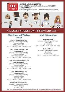 CHINESE LEARNING CLASS FOR CHILDREN & ADULTS Petersham Marrickville Area Preview