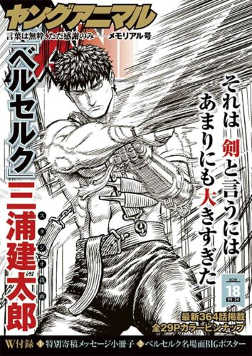 YOUNG ANIMAL 2021 No.18 on sale Sep10th Berserk memorial Latest Episode
