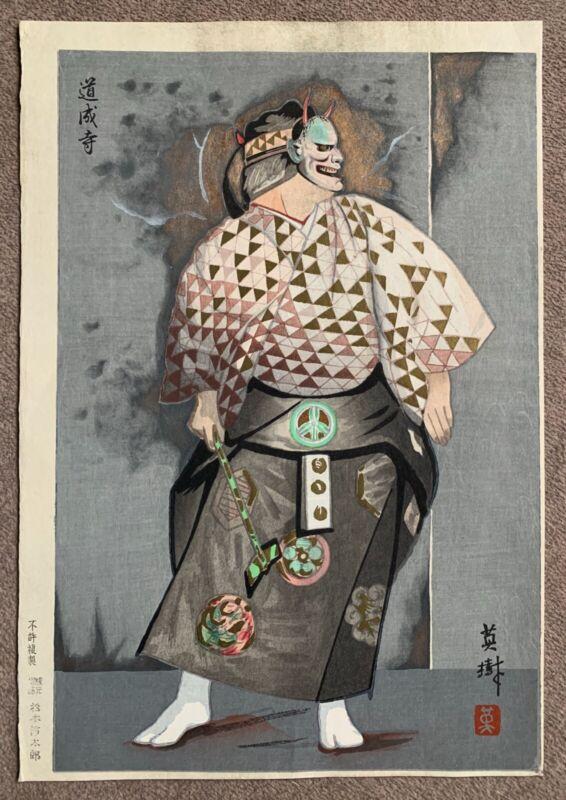 Original Hideki Hanabusa (active 1950s - 1970s) Japanese Woodblock Print Noh