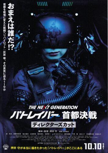 THE NEXT GENERATION Patlabor - Original Japanese  Mini Poster Chirashi