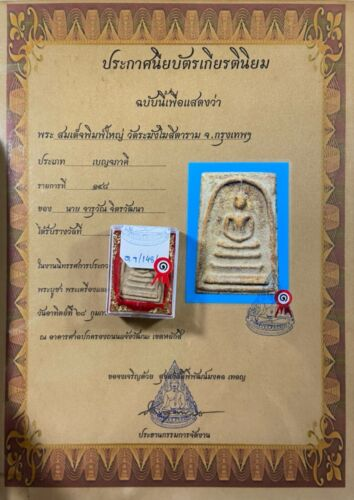 CERTIFICATE Phra Somdej Wat Rakang Pimyai Thai Buddha Amulet Rare