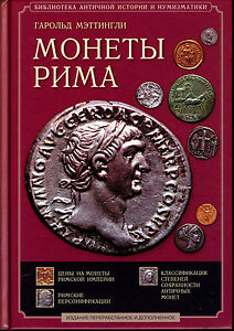 Roman Coins.Brand New Catalog with Prices.Author: Harold Mattingly.Russian text.