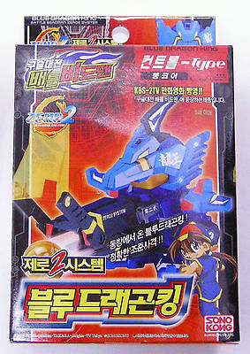 TAKARA BATTLE B-DAMAN(BEADMAN) ZERO 2 : BLUE DRAGON KING (Korea Ver.)