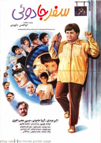 Enchanted Journey سفر جادویی Akbar Abdi 1990 Style A Persian film poster