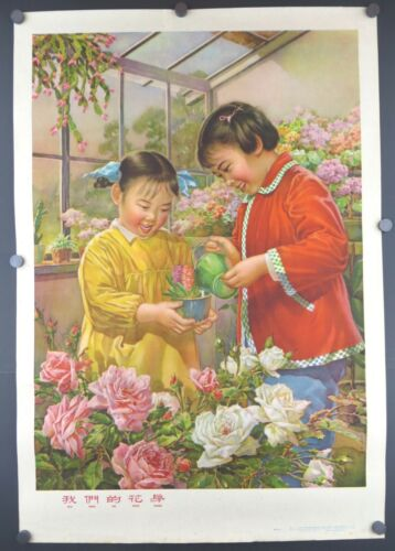 SUPERB Ultra-rare 1958 Chinese propaganda poster GIRLS IN GREENHOUSE must-see!