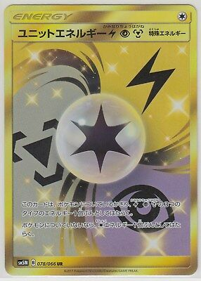 Pokemon Sun Moon Booster 5 Ultra Moon Unit Energy Lpm 078 066 Ur Sm5m Japanese