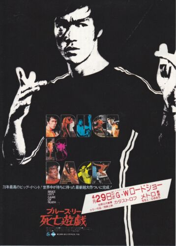 GAME OF DEATH:Bruce Lee- Original Japanese Mini Poster Chirashi A