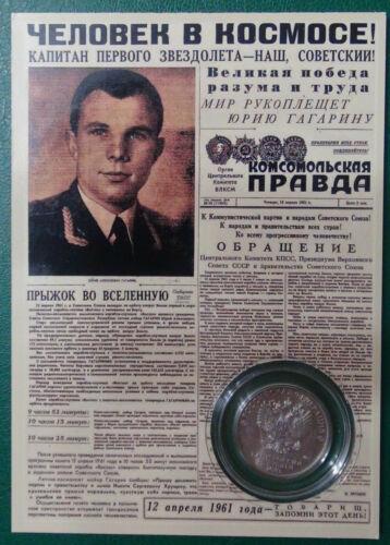 Russia 25 rubles 2018 Yuri Gagarin. Coin in blister