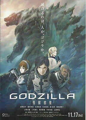 GODZILLA: PLANET OF THE MONSTERS 2017 Japanese Chirashi Mini Movie Poster