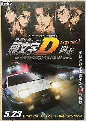 New Initial D: The Movie - Legend 2: - Racer —  Promotional Poster, used for sale  Shipping to Canada