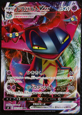 JAPANESE Pokemon Card Dragapult VMAX 050/096 RRR S2 Rebellion Crash NM/M