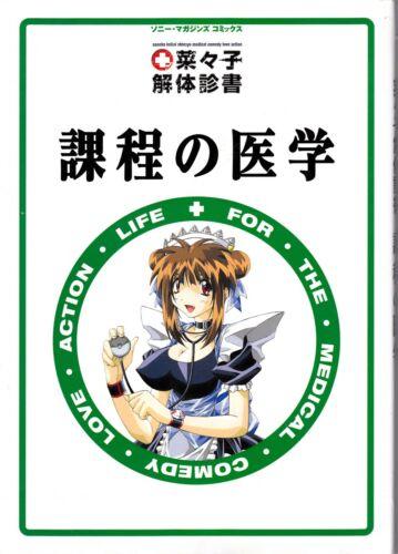 """Amazing Nurse Nanako """"Katei no igaku"""" art book Anime 478978228X"""