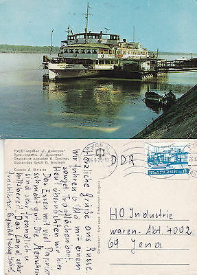 BULGARIAN RIVER SHIP DS G DIMITROFF A SHIPS CACHED COLOR POSTCARD