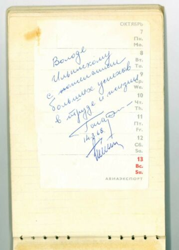 14.03.68 Yuri Gagarin and German Titov signature/autograph 13 days before death