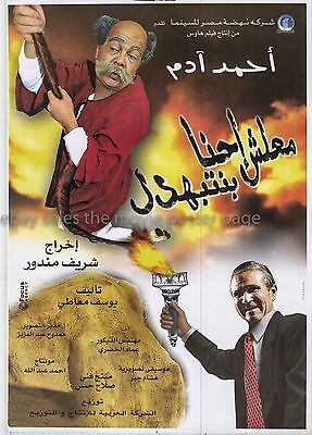 We Are Being Tortured معلش احنا بنتبهدل Sherif Mandour 2005 Egyptian poster