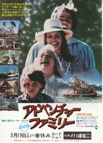 THE ADVENTURES OF THE WILDERNESS FAMILY - Japanese  Mini Poster Chirashi