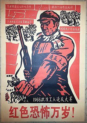 Chinese Cultural Revolution Poster, c.1966, Political Propaganda, Vintage