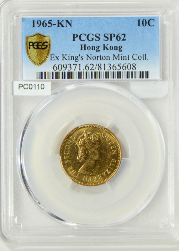Hong Kong 1965 KN 10 Cents   PCGS SP62 rare proof like specimen from Norton Mint