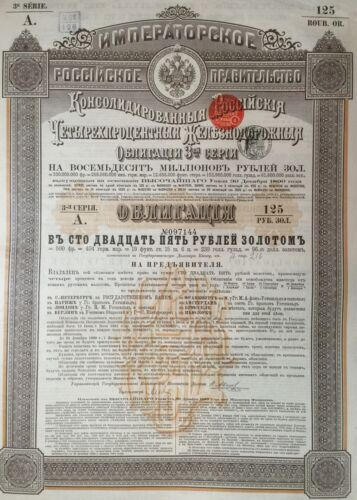 1890 Imperial Government of Russia – 125 Gold Roubles, Russian Consolidated 4%