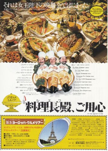 WHO IS KILLING THE GREAT CHEFS OF EUROPE?-Japanese  Mini Poster Chirashi