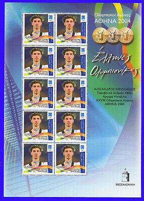 GREECE 2004 OLYMPIC CHAMPIONS Taekwondo Sheetlet of 10 DIGITAL THESSALONIKI MNH