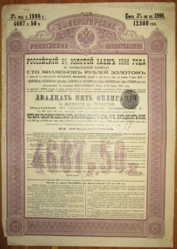 RUSSIA 4687,50 Roubles Russian 3% Gold Bond of 1896 +coup SCRIPOTRUST certified