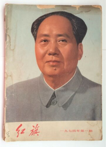 Red Flag Magazine China Communist Party Culture Revolution Book 1974 Orig.