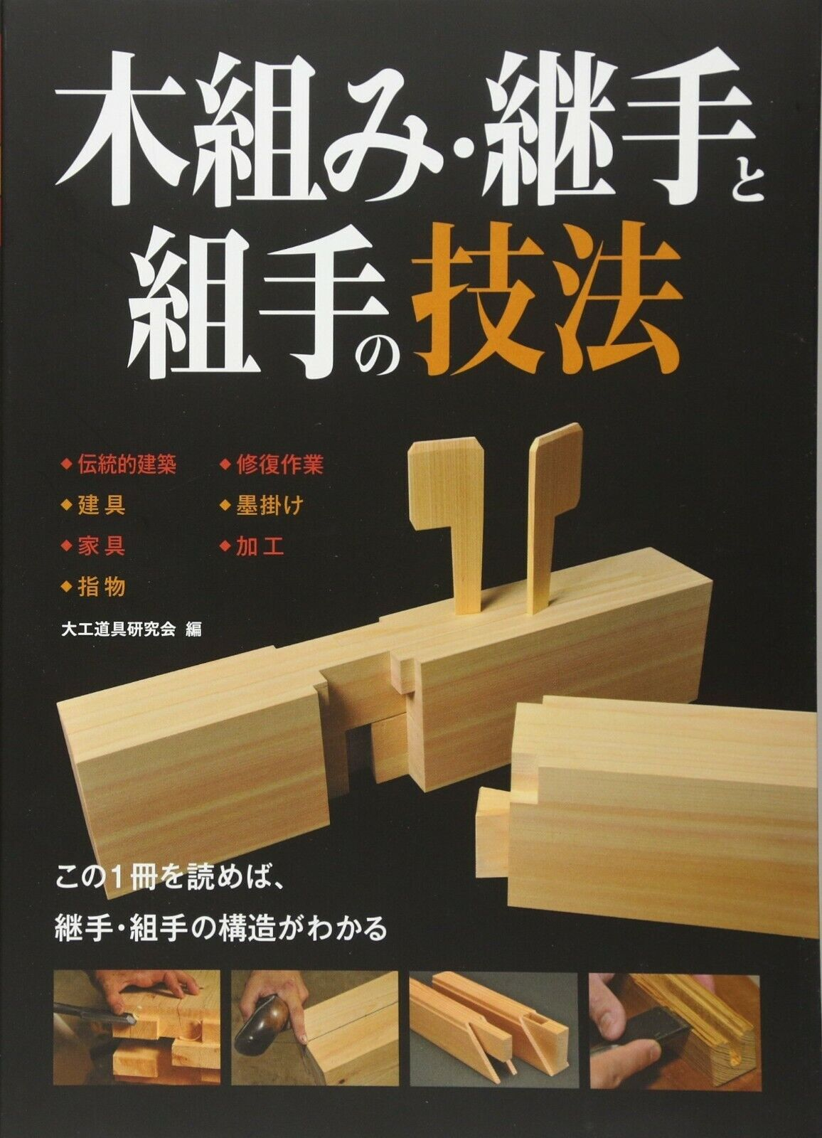 Traditional Japanese Carpentry Joint Frame Connection 1 Architecture Truss Brace