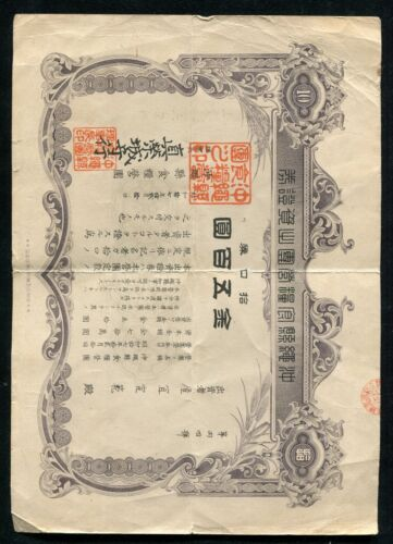OLD JAPANESE BANKNOTE