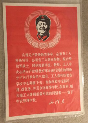 Cultural Revolution Poster: Mao's Marxist Thoughts on Educational Revolution