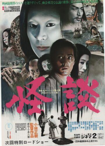 Kwaidan 1964 Ghost Stories Japanese Chirashi Flyer Poster B5