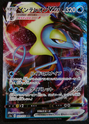 JAPANESE Pokemon Card Inteleon VMAX 023/070 RRR S1a NM/M