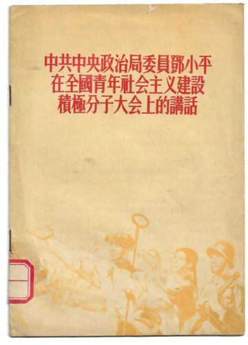 Speech by Deng Xiaoping to Youth Activists China Party Book 1955 Orig. 邓小平