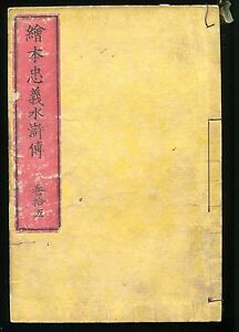 YOSHITOSHI Japanese woodblock print book ukiyo-e ORIGINAL 2 pictures
