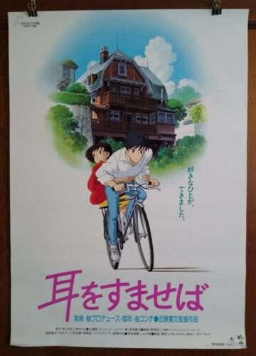 WHISPER OF THE HEART Official B2 Japan Studio Ghibli Poster!!