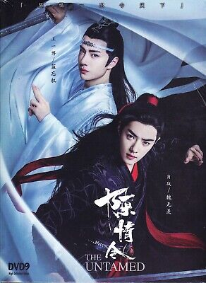 The Untamed Chinese TV Drama DVD (English Subtitle)
