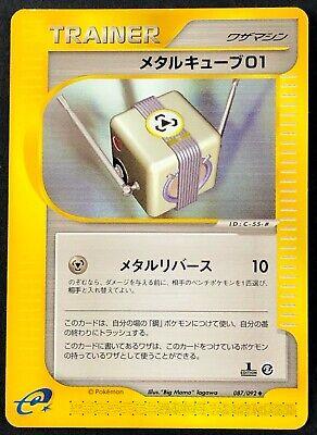 Pokemon Card 1st ED Japanese Metal Cube E Series 2: Aquapolis 087/092 NM TCG!!!!