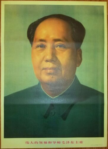 Chairman Mao Standard Portrait Poster, 1978, Cultural Revolution, Original