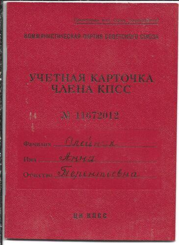 USSR/RUSSIA COLD WAR ERA COMMUNIST PARTY MEMBERSHIP I.D. BOOK (CNS 1989)